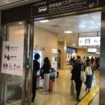 Busta Terminal Entrance